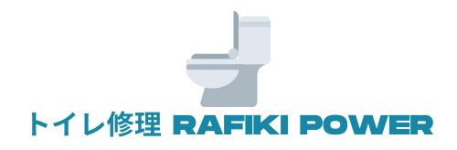 トイレ修理rafiki power-大阪市でのトイレ修理、どの業者に依頼すれば良い?-